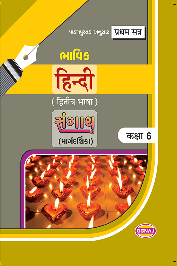Bhavik Publication